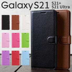Galaxy S21 ケース S21 Ultra ケースgalaxy s21+ ケース スマホケース カバー かっこいい おしゃれ 人気 かわいい レザー革 レザー手帳型ケース カード入れ カード収納