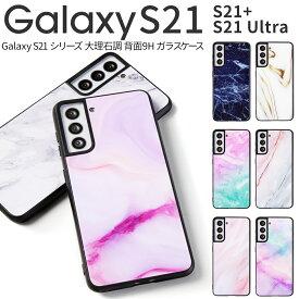 Galaxy S21 ケース カバー Galaxy S21 Ultra ケース Galaxy S21+ ケース Galaxy S21 Ultra 5G スマホケース かっこいい おしゃれ 人気 大理石 かわいい 大理石調 背面9H ガラスケース ギャラクシー