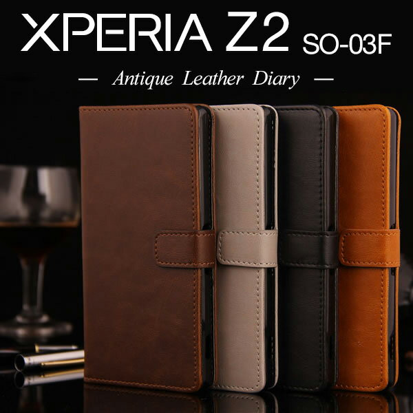 送料無料 Xperia Z2 エクスペリア Z2 SO-03F用アンティークレザー風手帳ケース ギフト 名入れ|手帳型 カード 手帳ケース 手帳 スタンド 携帯ケース 大人 スマホケース スマホ ケース スマートフォンケース エクスペリアz2 XperiaZ2 Android アンドロイド