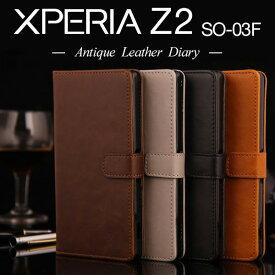 送料無料 Xperia Z2 エクスペリア Z2 SO-03F用アンティークレザー風手帳ケース ギフト 名入れ 手帳型 カード 手帳ケース 手帳 スタンド 携帯ケース 大人 スマホケース スマホ ケース スマートフォンケース エクスペリアz2 XperiaZ2 Android