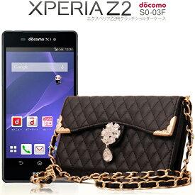 送料無料 Xperia Z2 エクスペリア Z2 SO-03F用クラッチショルダーケース キルティング レザー 手帳型 ビジュー チェーン ストラップ カード収納 カードポケット スマホ スマフォ スマホケース スマフォケース Android アンドロイド