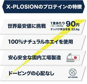 エクスプロージョンプロテイン100%ホエイプロテインプレーン味3個セット3kg×3個合計9kg日本製男性女性X-PLOSION