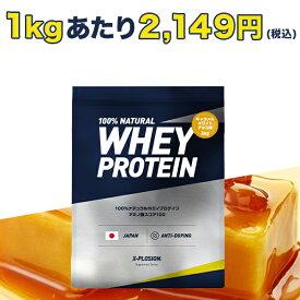 プロテイン 3kg エクスプロージョン 100%ホエイプロテイン キャラメルホワイトチョコ味 日本製 男性 女性 X-PLOSION 3キロ