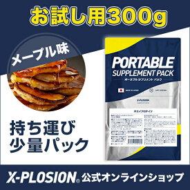 プロテイン エクスプロージョン 100%ホエイプロテイン メープル味 300g お試し用 おためし 少量パック 日本製 男性 プロテイン 女性 X-PLOSION