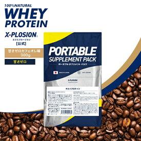 プロテイン エクスプロージョン 100%ナチュラルホエイプロテイン 甘さゼロ カフェオレ味 300g 日本製 男性 女性 X-PLOSION