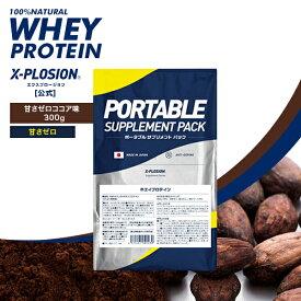 プロテイン エクスプロージョン 100%ナチュラルホエイプロテイン 甘さゼロ ココア味 300g 日本製 男性 女性 X-PLOSION