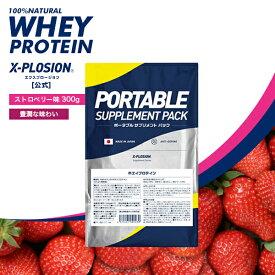 プロテイン エクスプロージョン ホエイプロテイン ストロベリー味 300g お試し用 おためし 少量パック 日本製 男性 プロテイン 女性 X-PLOSION