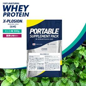 エクスプロージョン プロテイン ホエイプロテイン ミント味 300g お試し用 おためし 少量パック 日本製 男性 女性 X-PLOSION