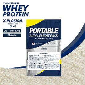 プロテイン エクスプロージョン 100%ホエイプロテイン プレーン味 300g お試し用 おためし 少量パック 日本製 男性 プロテイン 女性 X-PLOSION