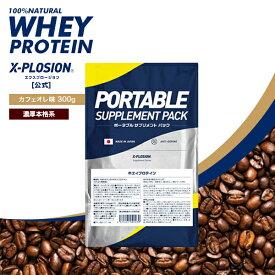 プロテイン エクスプロージョン ホエイプロテイン カフェオレ味 300g お試し用 おためし 少量パック 日本製 男性 プロテイン 女性 X-PLOSION