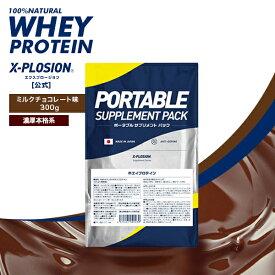 プロテイン エクスプロージョン ホエイプロテイン ミルクチョコレート味 300g お試し用 おためし 少量パック 日本製 男性 プロテイン 女性 X-PLOSION