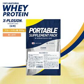 プロテイン エクスプロージョン ホエイプロテイン フルーツオレ味 300g お試し用 おためし 少量パック 日本製 男性 プロテイン 女性 X-PLOSION