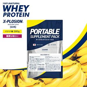 プロテイン エクスプロージョン ホエイプロテイン バナナ味 300g お試し用 おためし 少量パック 日本製 男性 プロテイン 女性 X-PLOSION
