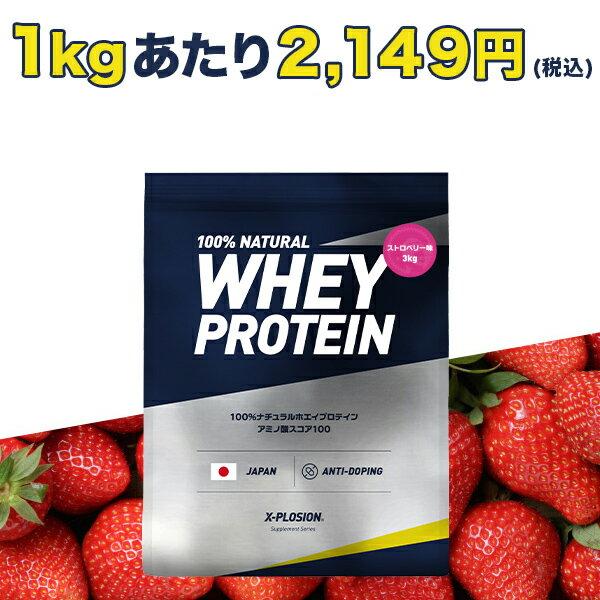 エクスプロージョン プロテイン 100%ホエイプロテイン ストロベリー味 3kg 日本製 男性 女性 X−PLOSION