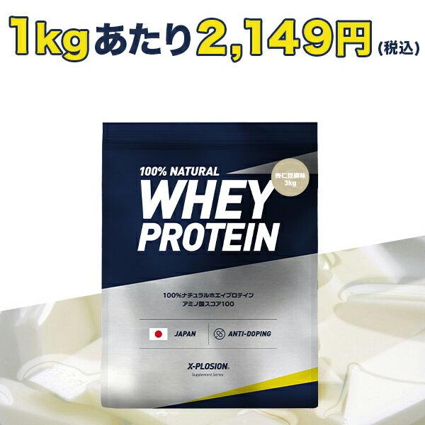 エクスプロージョン プロテイン 100%ホエイプロテイン 杏仁豆腐味 3kg 日本製 男性 女性 X-PLOSION
