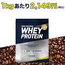 プロテイン エクスプロージョン 100%ホエイプロテイン カフェオレ味 3kg 日本製 男性 女性 X-PLOSION