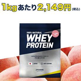 プロテイン エクスプロージョン 100%ホエイプロテイン ピーチ味 3kg 日本製 男性 女性 X-PLOSION
