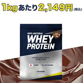 プロテイン エクスプロージョン 100%ホエイプロテイン ミルクチョコレート味 3kg 日本製 男性 女性 X-PLOSION
