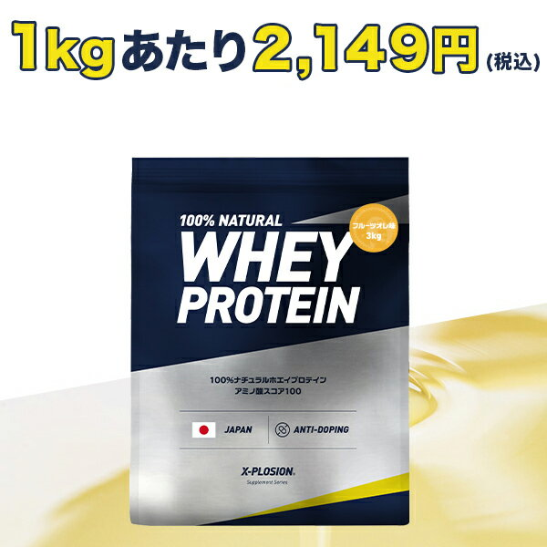 エクスプロージョン プロテイン 100%ホエイプロテイン フルーツオレ味 3kg 日本製 男性 女性 X−PLOSION