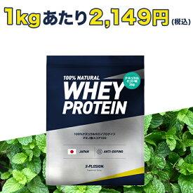 プロテイン 3kg エクスプロージョン 100%ホエイプロテイン ミント味 日本製 男性 女性 X-PLOSION 3キロ