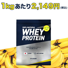 プロテイン エクスプロージョン 100%ホエイプロテイン バナナ味 3kg 日本製 男性 女性 X-PLOSION