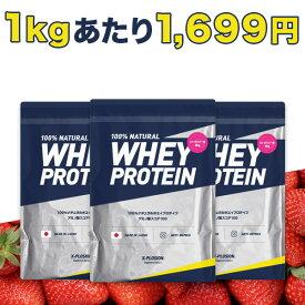 エクスプロージョン プロテイン 100%ホエイプロテイン ストロベリー味 3個セット 3kg×3個 合計9kg 日本製 男性 女性 X-PLOSION