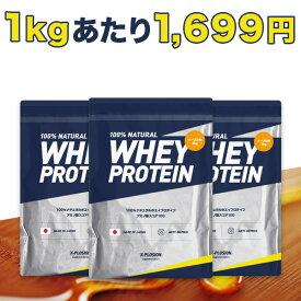 エクスプロージョン プロテイン 100%ホエイプロテイン メープル味 3個セット 3kg×3個 合計9kg 日本製 男性 女性 X-PLOSION