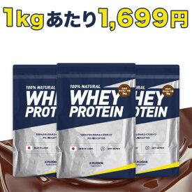 エクスプロージョン プロテイン 100%ホエイプロテイン ミルクチョコレート味 3個セット 3kg×3個 合計9kg 日本製 男性 女性 X-PLOSION