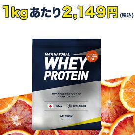 プロテイン エクスプロージョン 100%ホエイプロテイン ブラッドオレンジ味 3kg 日本製 男性 女性 X-PLOSION