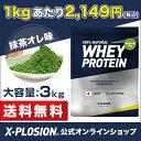 エクスプロージョン プロテイン 100%ホエイプロテイン 抹茶味 3kg 日本製 男性 女性 X-PLOSION