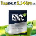 プロテイン エクスプロージョン 100%ホエイプロテイン 抹茶オレ味 3kg 日本製 男性 女性 X-PLOSION