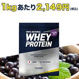 【新発売】エクスプロージョン プロテイン 100%ホエイプロテイン カシス味 3kg 日本製 男性 女性 X-PLOSION