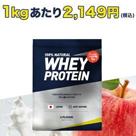 プロテイン エクスプロージョン 100%ホエイプロテイン アップルミルク味 3kg 日本製 男性 女性 X-PLOSION