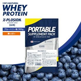 プロテイン エクスプロージョン 100%ホエイプロテイン ブルーベリー味 300g お試し用 おためし 少量パック 日本製 男性 プロテイン 女性 X-PLOSION