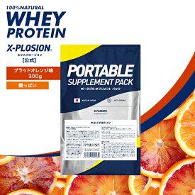 プロテイン エクスプロージョン 100%ホエイプロテイン ブラッドオレンジ味 300g お試し用 おためし 少量パック 日本製 男性 プロテイン 女性 X-PLOSION