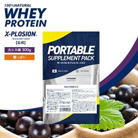 プロテイン エクスプロージョン ホエイプロテイン カシス味 300g お試し用 おためし 少量パック 日本製 男性 プロテイン 女性 X-PLOSION
