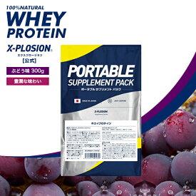 プロテイン エクスプロージョン ホエイプロテイン ぶどう味 300g お試し用 おためし 少量パック 日本製 男性 プロテイン 女性 X-PLOSION
