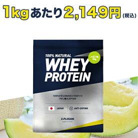 プロテイン 3kg エクスプロージョン 100%ホエイプロテイン メロン味 日本製 男性 女性 X-PLOSION 3キロ
