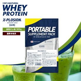 プロテイン エクスプロージョン 100%ホエイプロテイン 抹茶オレ味 300g お試し用 おためし 少量パック 日本製 男性 プロテイン 女性 X-PLOSION