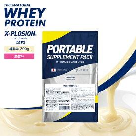 プロテイン エクスプロージョン ホエイプロテイン 練乳味 300g お試し用 おためし 少量パック 日本製 男性 プロテイン 女性 X-PLOSION