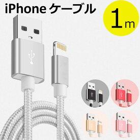 iPhone USB 充電ケーブル 1m iPhone XS/XR/XS Max ケーブル iPhone X iPhone 8/8 Plus/7/7 Plus/iPad/iPod アイフォン 充電器 コード データ同期 高耐久 ナイロン編み タフ 断線しにくい 送料無料