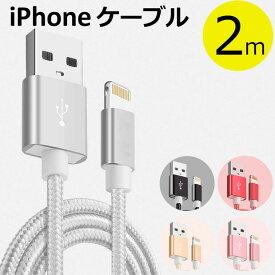 iPhone USB 充電ケーブル 2m iPhone XS/XR/XS Max ケーブル iPhone X iPhone 8/8 Plus/7/7 Plus/iPod アイフォン 充電器 コード 2メートル データ同期 高耐久 ナイロン編み タフ 断線しにくい 送料無料