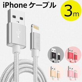 iPhone USB 充電ケーブル 3m iPhone XS/XR/XS Max ケーブル iPhone X iPhone 8/8 Plus/7/7 Plus/iPod アイフォン 充電器 コード 3メートル データ同期 高耐久 ナイロン編み タフ 断線しにくい 送料無料