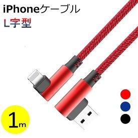 L字型 iPhone USB 充電ケーブル 1m iPhone XS/XR/XS Max ケーブル iPhone X iPhone 8/8 Plus/7/7 Plus/iPad/iPod アイフォン L字 充電器 コード データ同期 高耐久 ナイロン編み タフ 断線しにくい 1メートル 送料無料