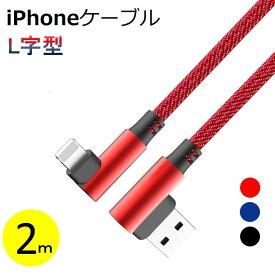 L字型 iPhone USB 充電ケーブル 2m iPhone XS/XR/XS Max ケーブル iPhone X iPhone 8/8 Plus/7/7 Plus/iPad/iPod アイフォン L字 充電器 コード データ同期 高耐久 ナイロン編み タフ 断線しにくい 2メートル 送料無料