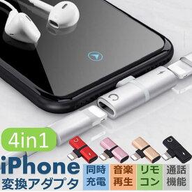 iPhone イヤホン 変換アダプタ 充電しながらイヤホン 音楽 通話 iOS 14対応 iPhone 充電 イヤホン 同時 二股 アイフォン イヤホンジャック 同時 リモコン使用 最新iOS14対応