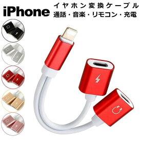 iPhone イヤホン 変換ケーブル 充電 イヤホン 同時 iPhone 充電しながらイヤホン 通話 音楽 iPhone イヤホン 変換 アダプター 二股 iOS14対応 誕生日 プレゼント 男性 女性