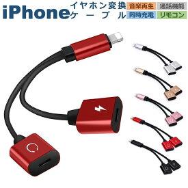 アイフォン イヤホンジャック 変換ケーブル iPhone 12 Pro 充電 イヤホン 同時 充電しながらイヤホン iPhone イヤホン 変換 アダプター 二股 iOS14対応 誕生日 プレゼント 男性 女性