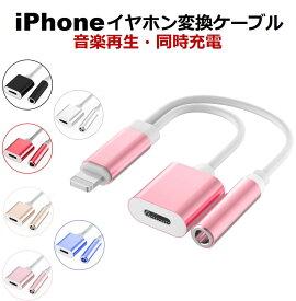 iPhone イヤホン 変換ケーブル 最新iOS14対応 iPhone 12 イヤホン 充電 同時 iPhone イヤホンジャック 3.5mm 変換アダプタ 充電しながらイヤホン 二股 アイフォン 軽量 景品 誕生日 プレゼント 男性 女性