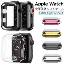 Apple Watch 6/5/SE ケース 44mm 40mm 全面保護 アップルウォッチ4 カバー Apple Watch Series 3/2 42mm 38mm 超薄型 アイフォンウォッチ フルカバー TPUケース 衝撃吸収 超おすすめ